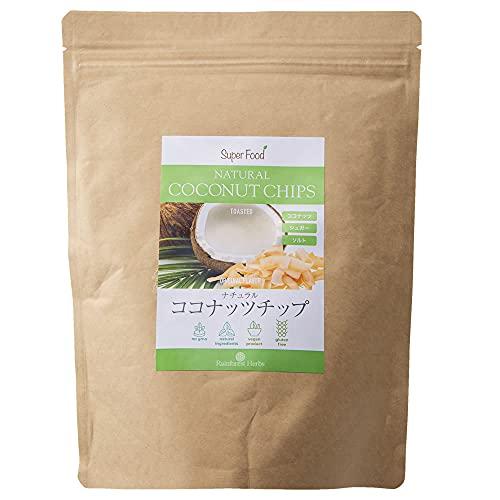 レインフォレストハーブ ナチュラル ココナッツチップ 330g 1袋 ノンフライ ココナッツチップス トーストタイプ 油不使用