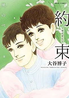 [大谷博子]の風のペンション―約束― ペンションやましなシリーズ (ジュールコミックス)