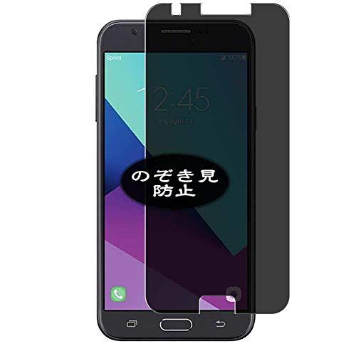 VacFun Anti Espia Protector de Pantalla, compatible con Samsung Galaxy J7 V J727V / J7 Perx J727P, Screen Protector Filtro de Privacidad Protectora(Not Cristal Templado) NEW Version