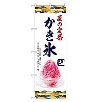 アッパレ のぼり旗 かき氷 のぼり 四方三巻縫製 (レギュラー) F19-0245C-R