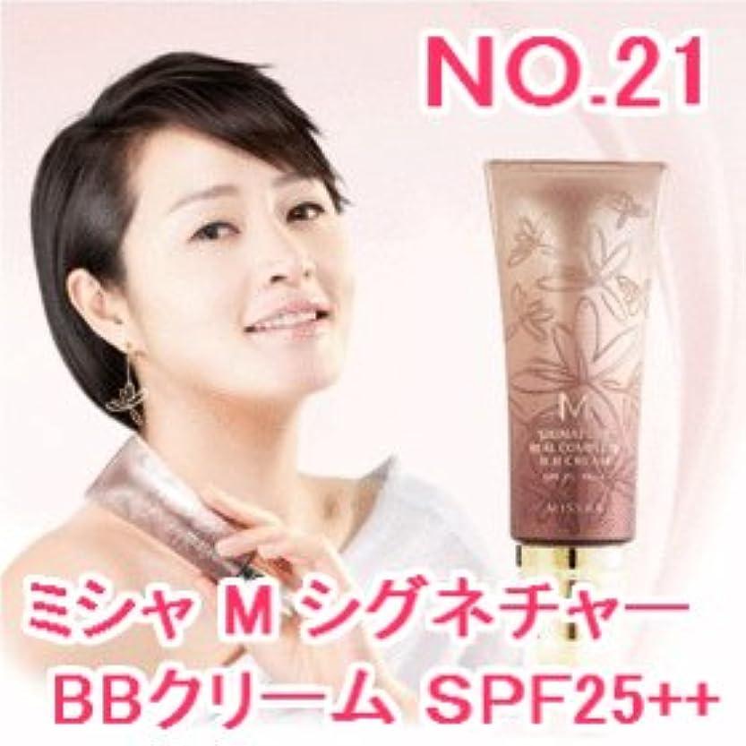 より良い迷惑スチュワードNO.21 ミシャ M シグネチャー リアルコンプリート BBクリーム SPF25 PA++