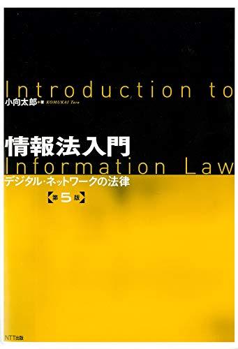 情報法入門【第5版】