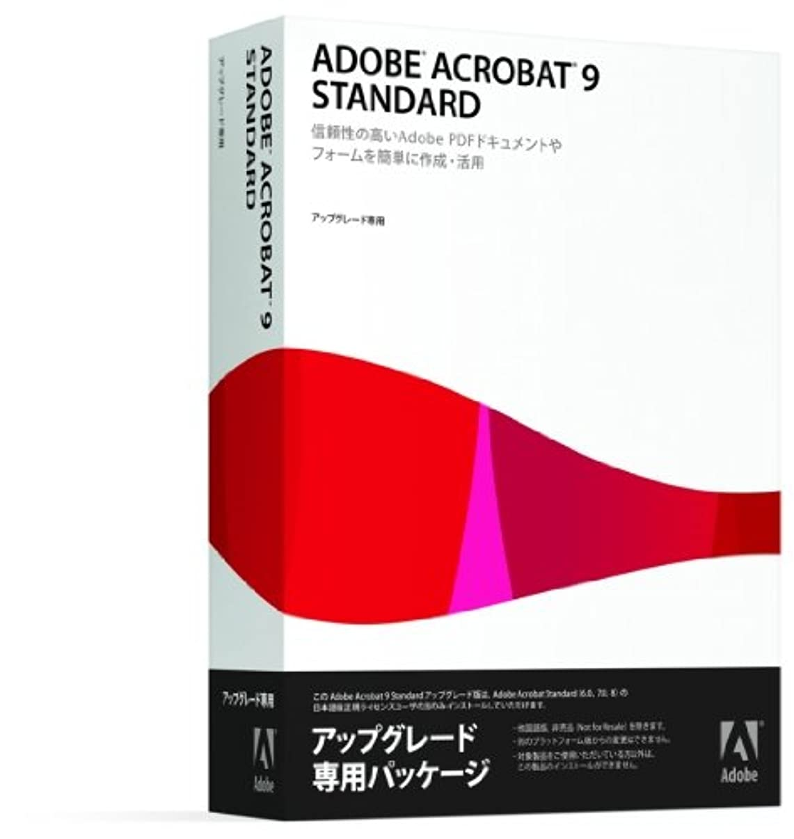 事実入植者真剣にAdobe Acrobat 9 Standard 日本語版 アップグレード版 (STD-STD) Windows版