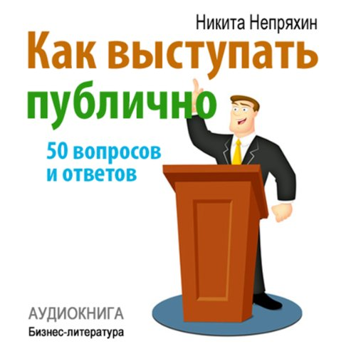 How to Speak in Public: 50 Questions and Answers (Russian Edition) cover art
