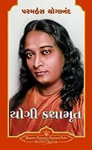 Autobiography of a Yogi (Gujarati)