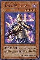 【遊戯王カード】 霊滅術師 カイクウ BE2-JP002-R
