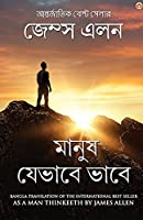 As a Man Thinketh in Bengali (মানুষ যেভাবে ভাবে: Manush Jebhabe Bhabe) Bangla Translation of As a Man Thinketh By James Allen