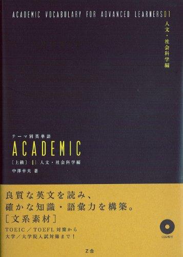 テーマ別英単語 ACADEMIC [上級] 01 人文・社会科学編