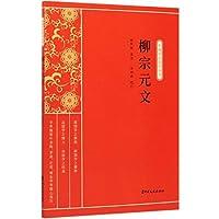 柳宗元文(新编学生国学丛书)