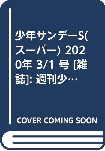 少年サンデーS(スーパー) 2020年 3/1 号 [雑誌]: 週刊少年サンデー 増刊