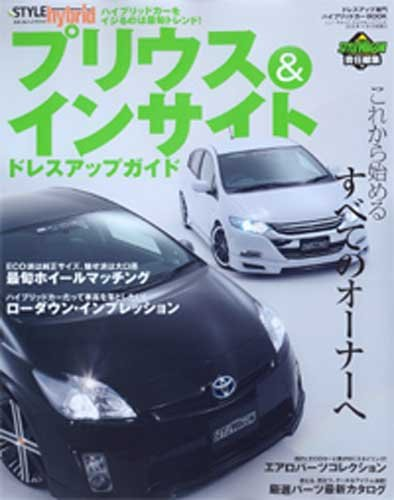 Toyota Prius & Honda Insight Dress up Guide (Japan Import) (Style Hybrid)