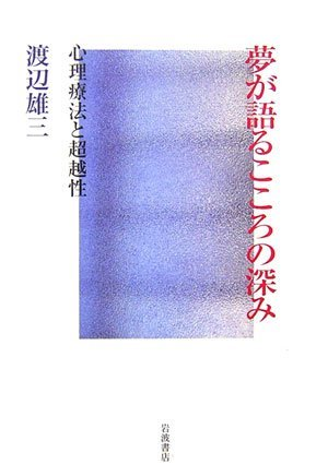 Transcendence and psychotherapy - depth of the heart to talk about is dream (2006) ISBN: 4000023578 [Japanese Import]