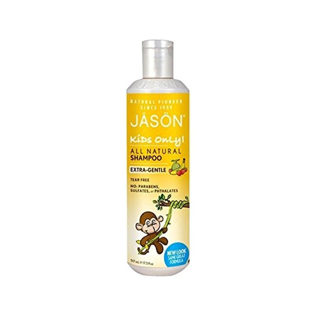 クリック小切手超高層ビルジェイソンの子供だけ!余分な優しいシャンプー(517ミリリットル) x4 - Jason Kids Only! Extra Gentle Shampoo (517ml) (Pack of 4) [並行輸入品]