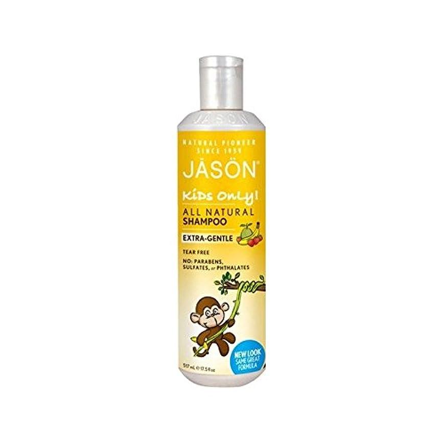 読み書きのできない卵十年ジェイソンの子供だけ!余分な優しいシャンプー(517ミリリットル) x4 - Jason Kids Only! Extra Gentle Shampoo (517ml) (Pack of 4) [並行輸入品]
