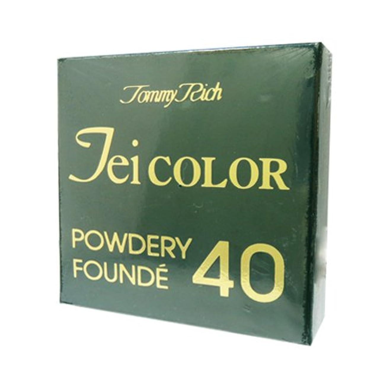 鎮静剤穏やかなかもしれないハイリッチ  トミーリッチ TEIカラー パウダリーファンデ 40(フォーティ)A  普通肌用  12.5g