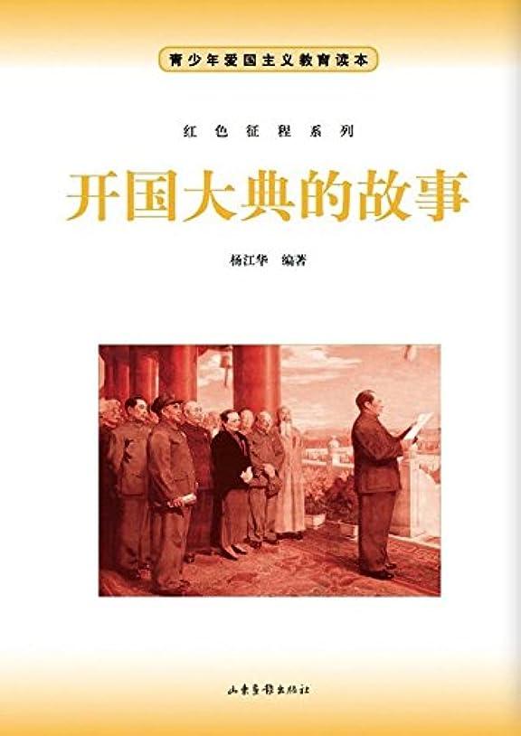 开国大典的故事 (English Edition)