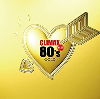 クライマックス・ベスト80'sゴールド