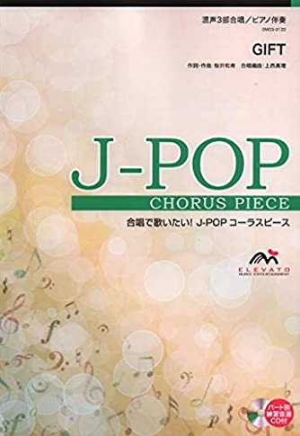 EMG3-0122 合唱J-POP 混声3部合唱/ピアノ伴奏 GIFT (合唱で歌いたい!JーPOPコーラスピース)