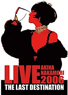 AKINA NAKAMORI LIVE TOUR 2006 The Last Destination(期間限定盤)[DVD]
