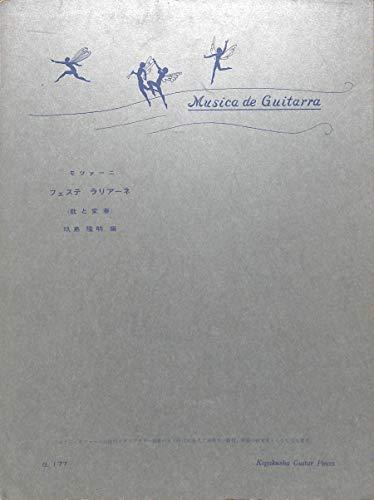 [ギターピース]フェステ ラリアーネ (歌と変奏)作曲:モツァーニ 編曲:玖島隆明