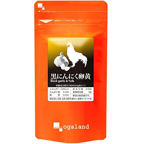 オーガランド[ogaland] 黒にんにく卵黄 [ 90カプセル / 約3ヶ月分 ] (青森産国産黒にんにく使用) S-アリルシステイン ビタミンC サプリメント