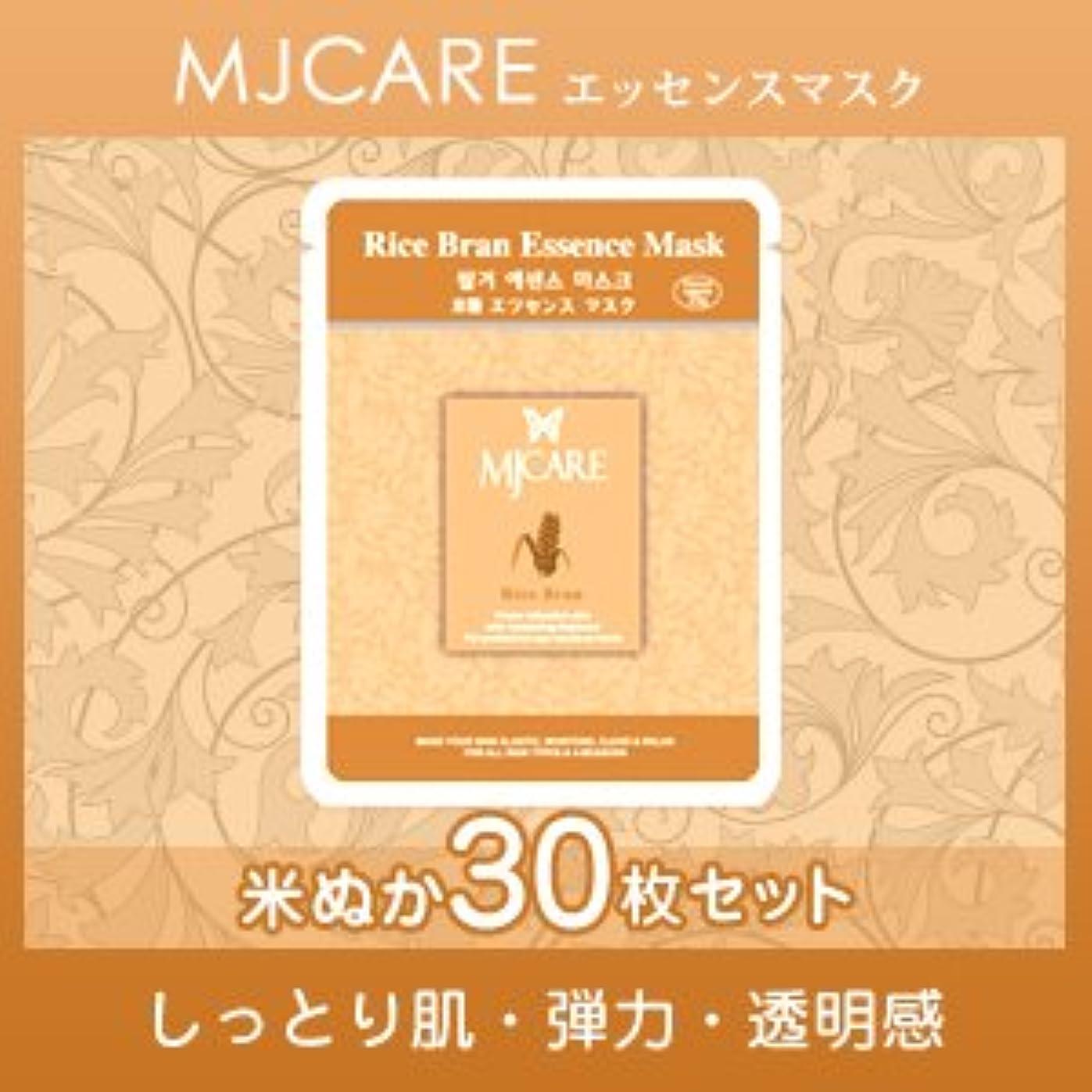 マトリックス厚い手配するMJCARE (エムジェイケア) 米ぬか エッセンスマスク 30セット