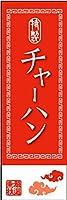 のぼり旗 チャーハン 炒飯 特製 大のぼり