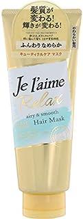 【5個セット】ジュレーム リラックス ディープトリートメント ヘアマスク(エアリー&スムース) やわらかい ほそい髪用 230g