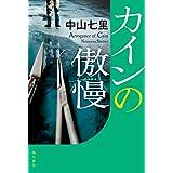 カインの傲慢 (角川書店単行本)