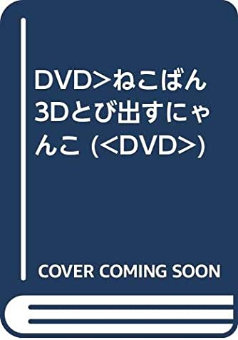 DVD>ねこばん3Dとび出すにゃんこ (<DVD>)