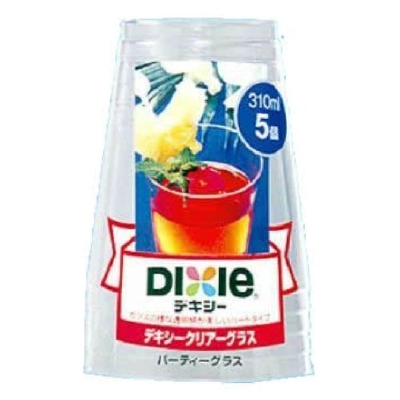 一時的友情遅らせる日本デキシー クリアーグラス パーティー 310ml ( 内容量: 5個 )(中身がクリアに見える使い捨てコップ)(4902172024012)