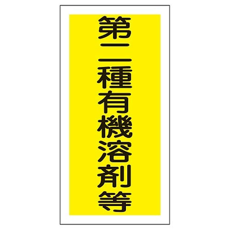 半径半径チョップ日本緑十字社 有機溶剤容器種別ステッカー 「第二種有機溶剤等」 有機F/61-3383-69