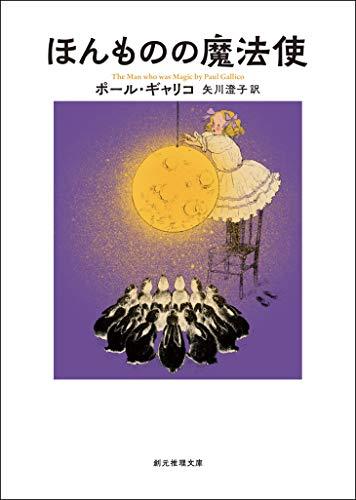 ほんものの魔法使 (創元推理文庫)