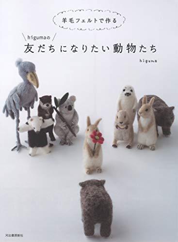 羊毛フェルトで作るhigumaの友だちになりたい動物たち