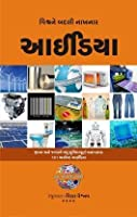 Ideas that Changed the World (Vishwane Badali Nakhnar Idea)