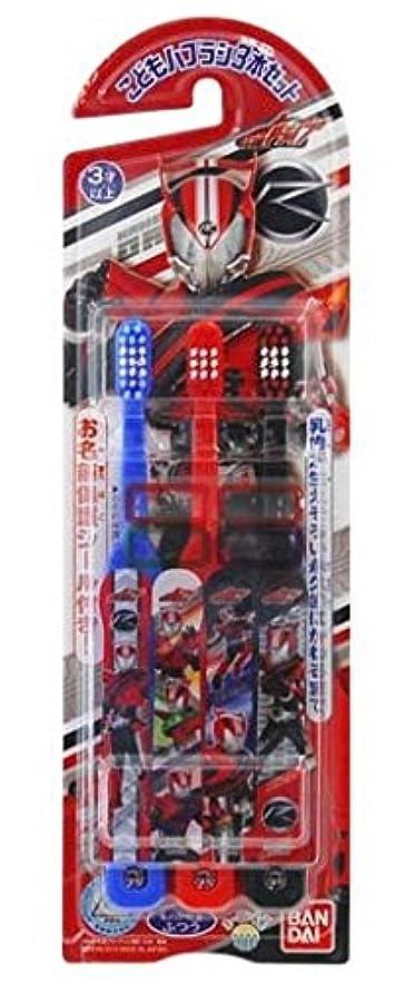 ビクター端本体仮面ライダードライブ こどもハブラシ 3本入 5点セット