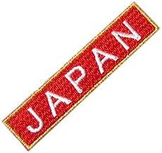 JAPAN アイロン ワッペン (S幅, レッドxゴールド)