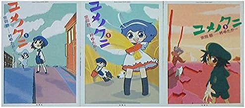 ユメノクニ コミック 1-3巻セット (アクションコミックス COMIC SEED!シリーズ)