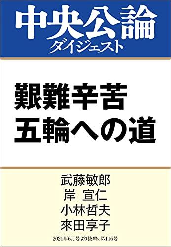 艱難辛苦 五輪への道 (中央公論ダイジェスト)