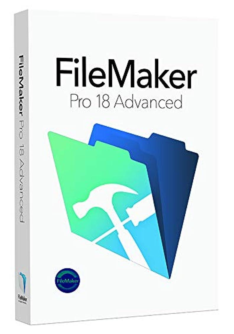 許される換気オーバーランFileMaker Pro 18 Advanced