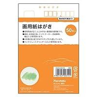 呉竹 画用紙はがき 50枚入 KG204-806/50 【3セット】