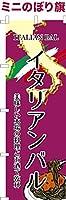 卓上ミニのぼり旗 「イタリアンバル3」 短納期 既製品 13cm×39cm ミニのぼり