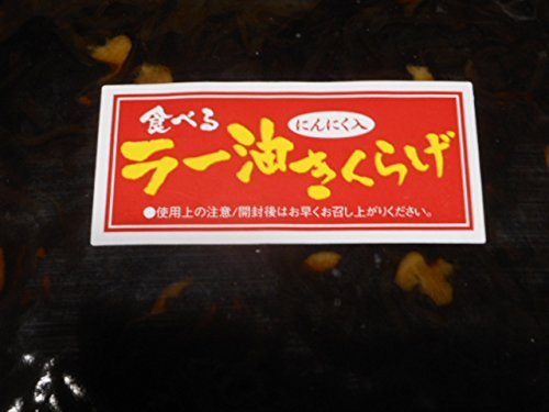 【送料込】大袋入り業務用食べるラー油きくらげ にんにく入1kg かどやのラー油使用小豆島丸虎食品