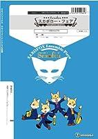 サキソフォックスシリーズ 楽譜『スカボロー・フェア』SAX4(AATB) / スーパーキッズレコード