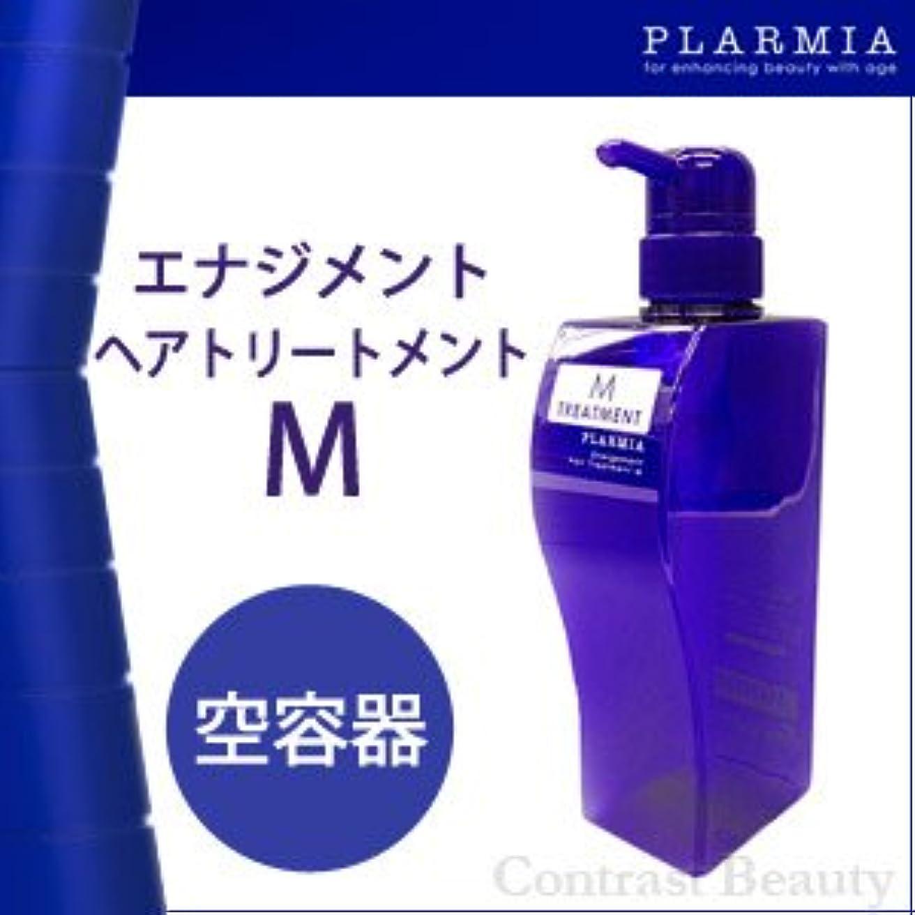 ドアミラー反逆者熟した【X4個セット】 ミルボン プラーミア エナジメントヘアトリートメントM 空容器