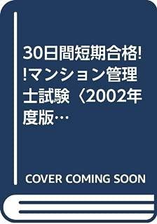 30日間短期合格!!マンション管理士試験〈2002年度版〉