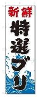 のぼり のぼり旗 新鮮 特選ブリ(W600×H1800)