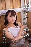 あおたややデジタル写真集【湯けむり旅情】203pics