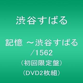 記憶 ~渋谷すばる/1562(初回限定盤)(DVD2枚組)