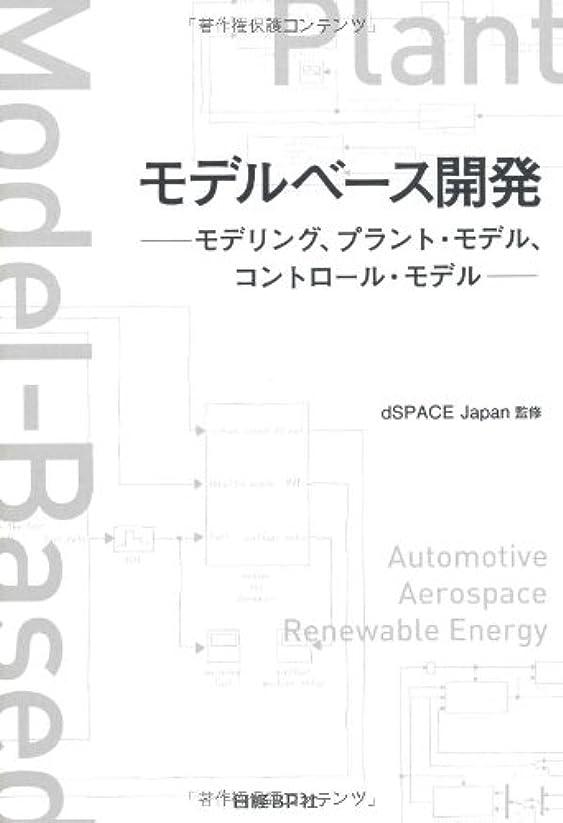 ストレンジャー事買うモデルベース開発 モデリング、プラント?モデル、コントロール?モデル